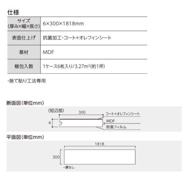 リフォームフロア材 アトムフラット AF-※ (A品)