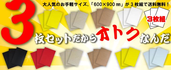 木材 600×900mm 3枚組 送料無料