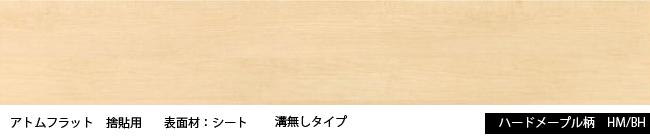 永大 アトムフラット AF-HM/BH
