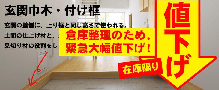 玄関巾木 玄関幅木 付け框