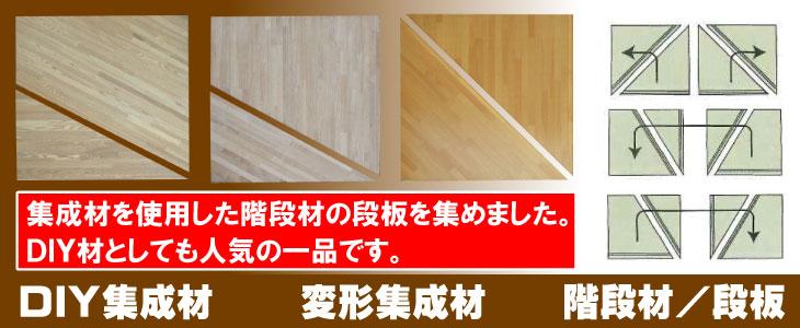 DIY集成材 階段材 段板