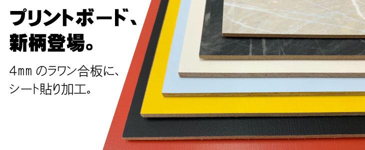 カラープリント合板 カラーボード