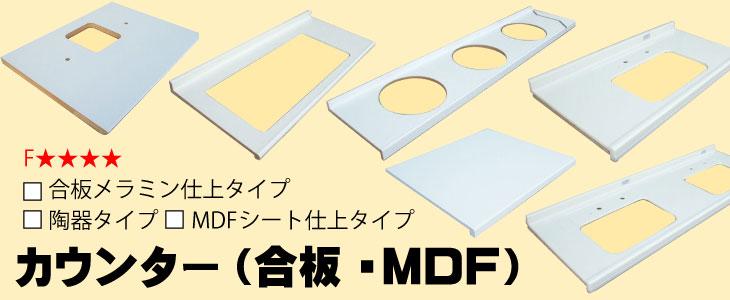 カウンター 合板・MDF・陶器タイプ