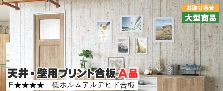 天井・壁用プリント合板 ネオウッド・軒天
