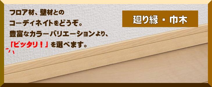 廻り縁・巾木(幅木)