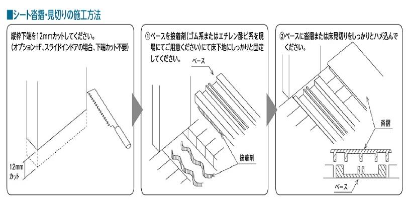 シート見切り 施工図