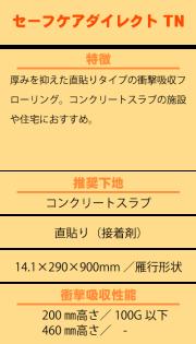 永大直貼フロア 床暖房対応 セーフケアダイレクトTN DST-※