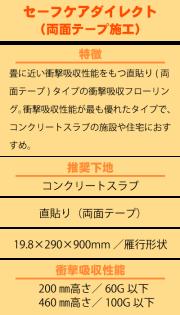 永大直貼フロア 文教施設対応 セーフケアダイレクト(両面テープ施工用) DSWM-※T/F