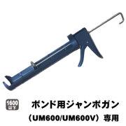 セメダインボンド(UM600/UM600V)専用ジャンボガン