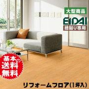 永大 アトムフラット AF-LV/BH