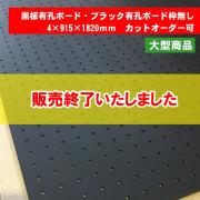 黒板有孔ボード/ブラック有孔ボード/チョークボード有孔