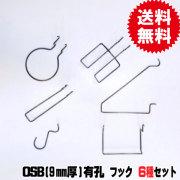 OSB有孔ボード用 フック お買い得セットS