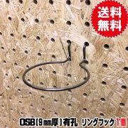 OSB有孔ボード用 リングフック