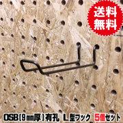 OSB有孔ボード用 L型フック