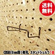 OSB有孔ボード用フック スタンドシェルフ