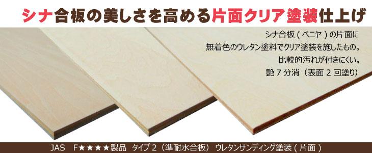 シナ合板 タイプ2