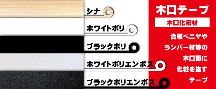 木口テープ アイカ
