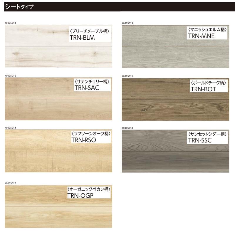 床暖房用フロア材 スキスムTフロア(シートタイプ) TRN-※