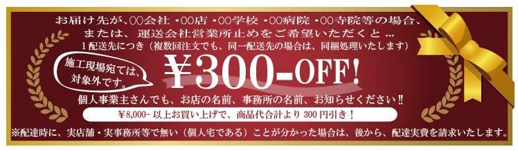 屋号記載か支店止めで300円引き